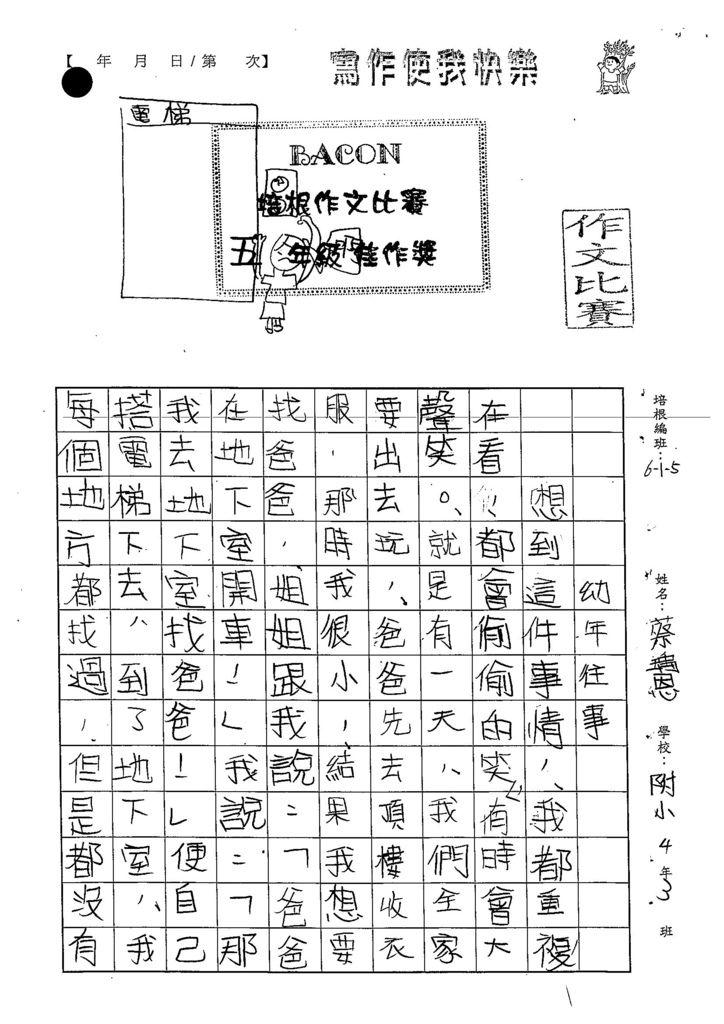 103W5105蔡瑀恩 (1)