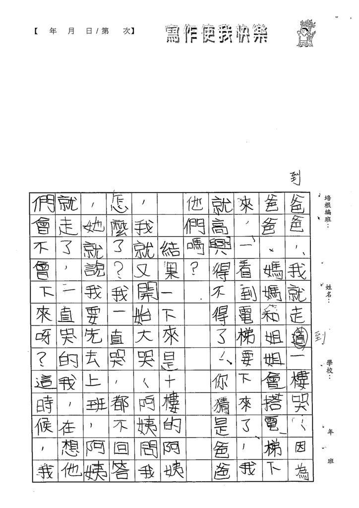 103W5105蔡瑀恩 (2)