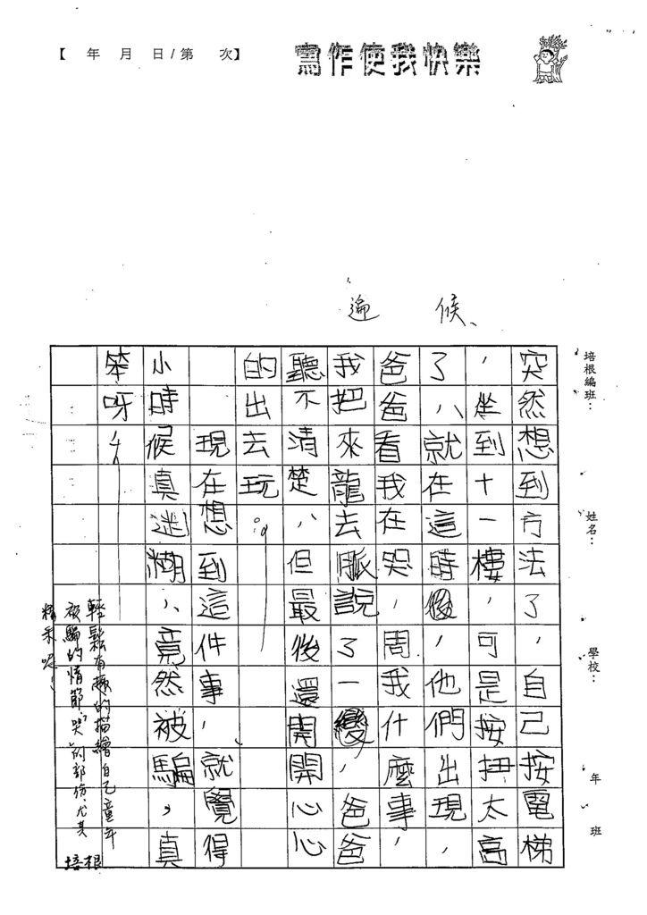 103W5105蔡瑀恩 (3)