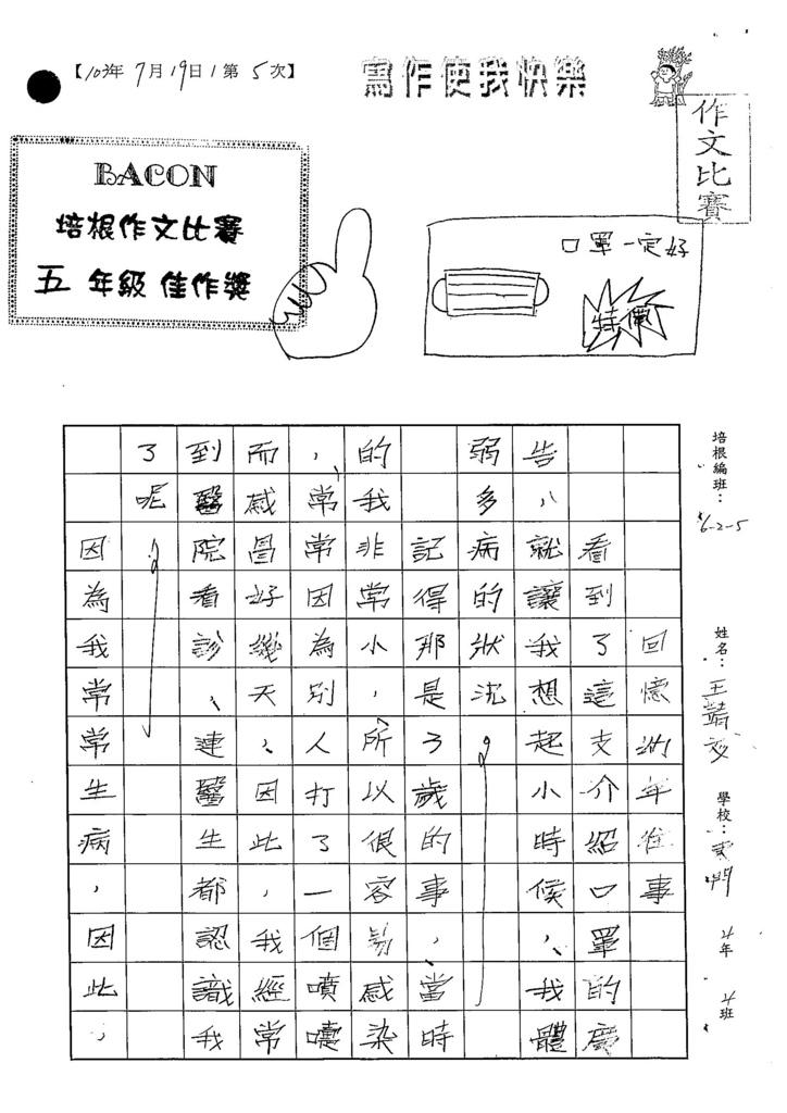 103W5105王靖文 (1)