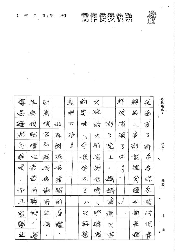 103W5105王靖文 (2)