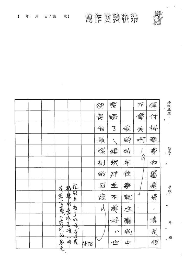 103W5105王靖文 (3)