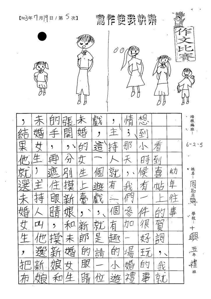 103W5105周聖婷 (1)