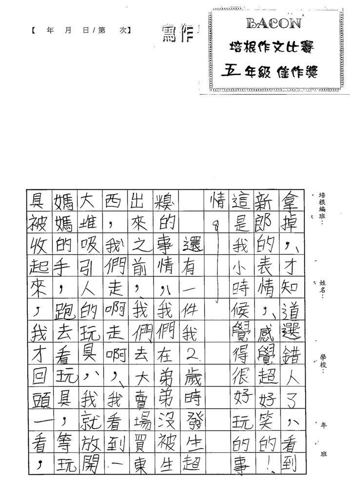 103W5105周聖婷 (2)