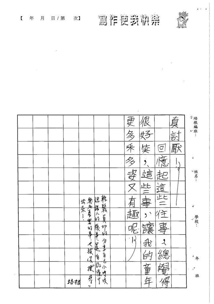 103W5105周聖婷 (4)