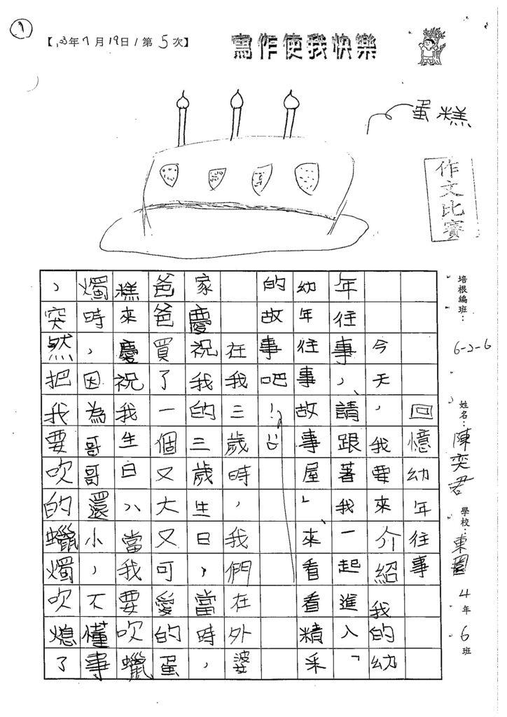 103W5105陳奕君 (1)