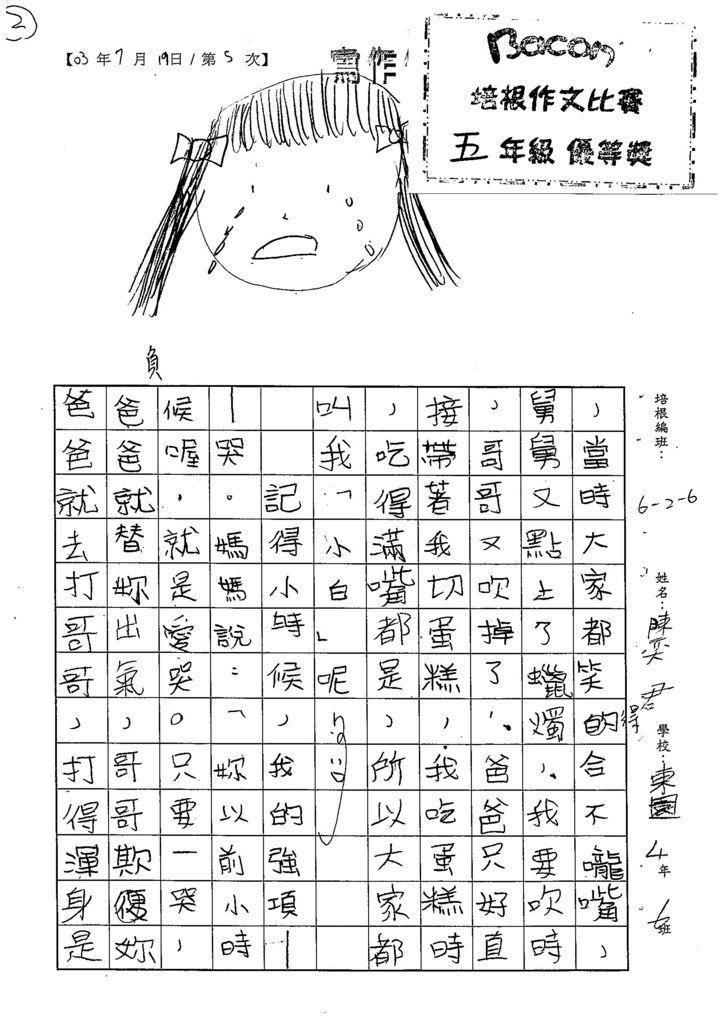 103W5105陳奕君 (2)