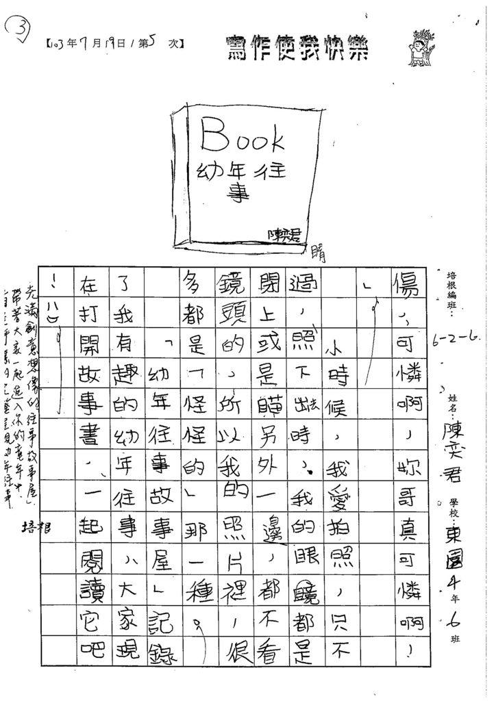 103W5105陳奕君 (3)