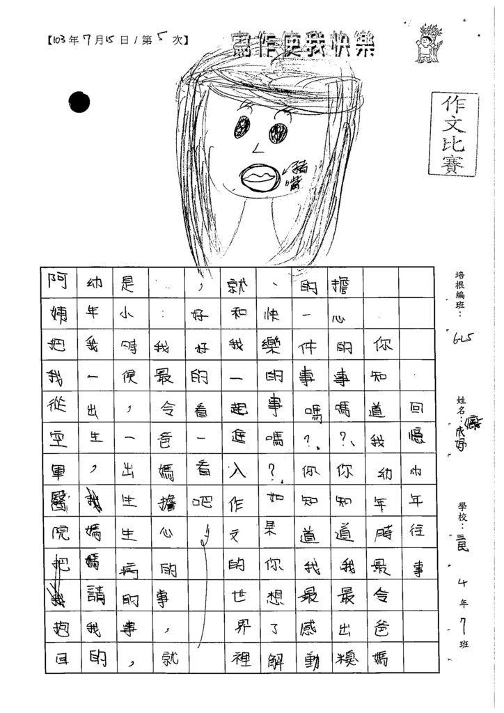 103W5105龐成妤 (1)