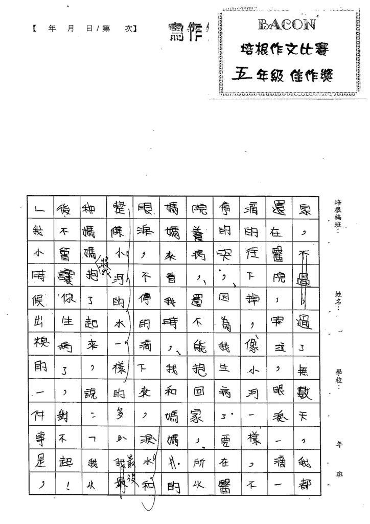 103W5105龐成妤 (2)