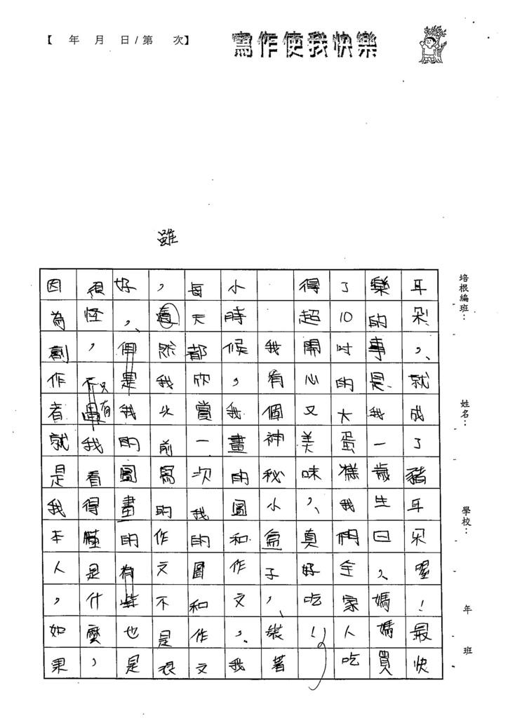 103W5105龐成妤 (4)