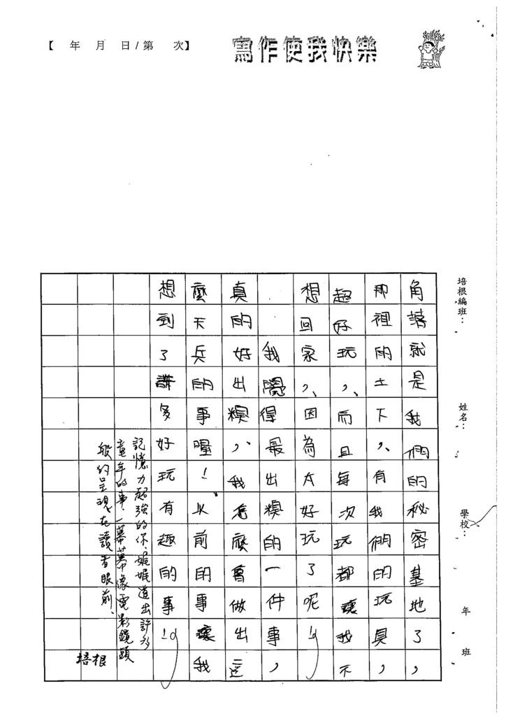 103W5105龐成妤 (6)