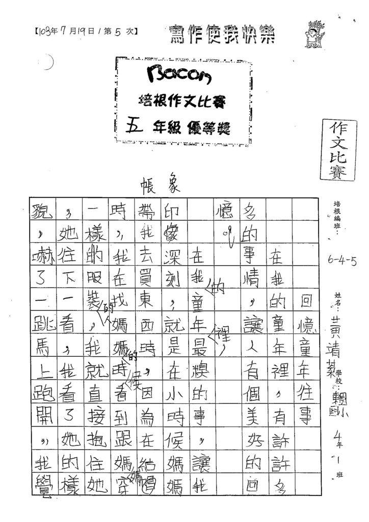 103W5105黃靖棻 (1)