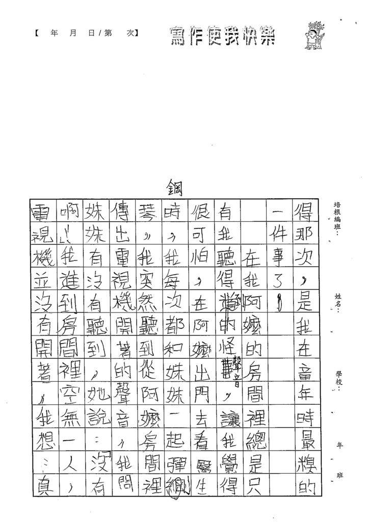 103W5105黃靖棻 (2)
