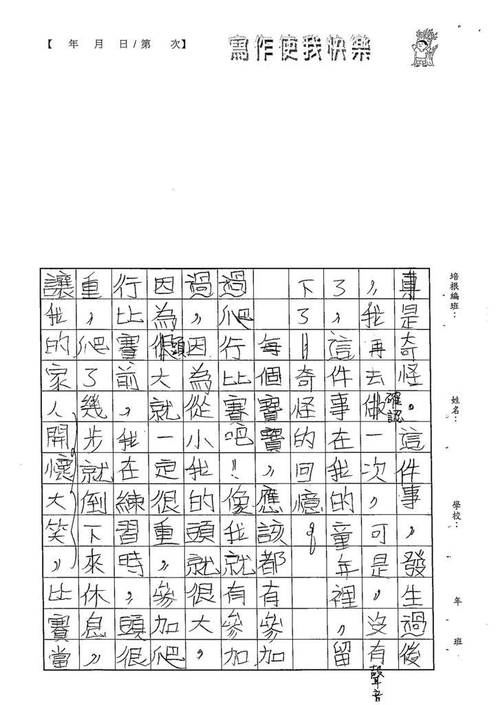 103W5105黃靖棻 (3)