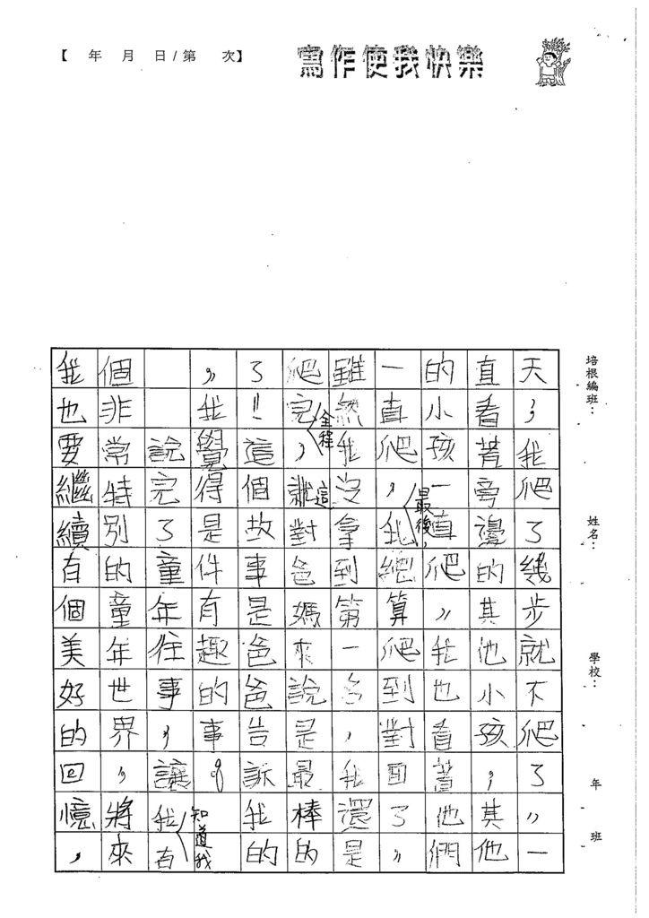 103W5105黃靖棻 (4)