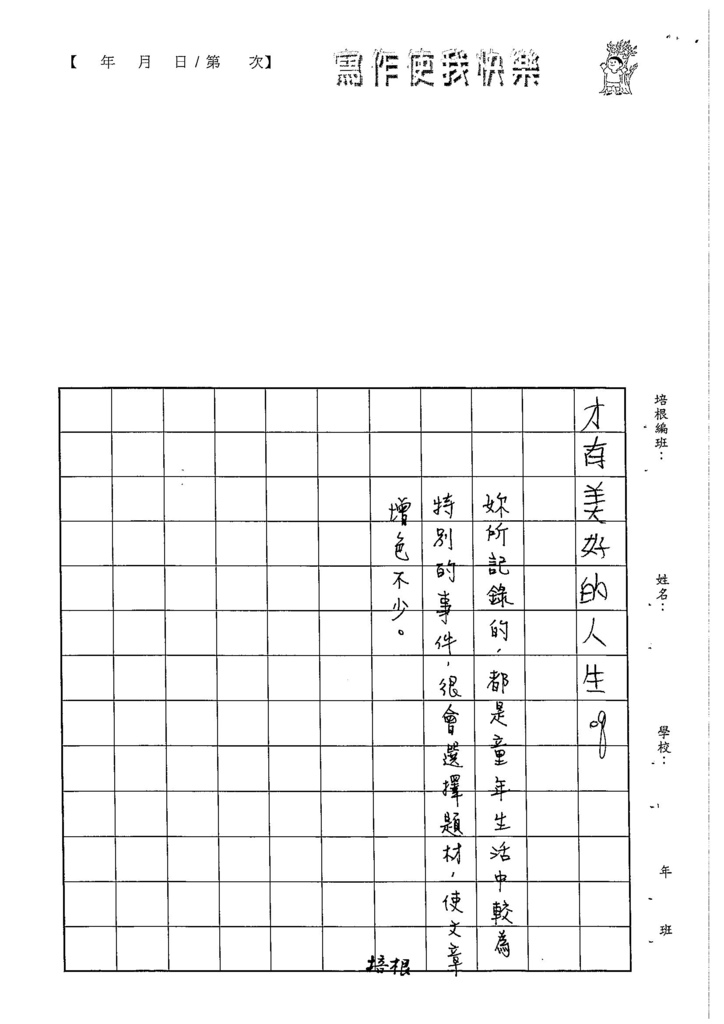 103W5105黃靖棻 (5)