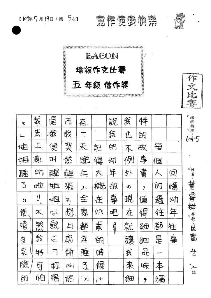 103W5105董睿群 (1)
