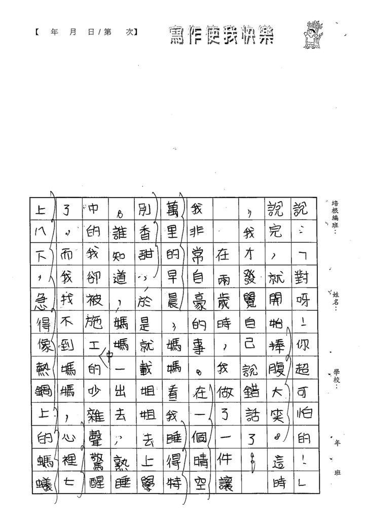 103W5105董睿群 (2)