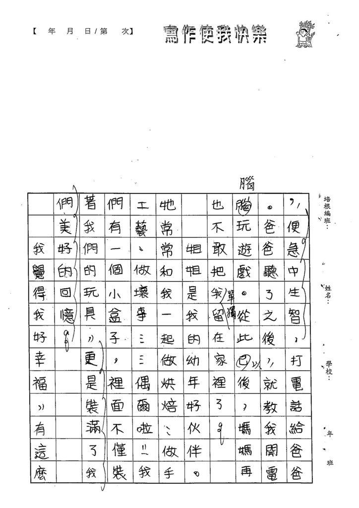 103W5105董睿群 (3)