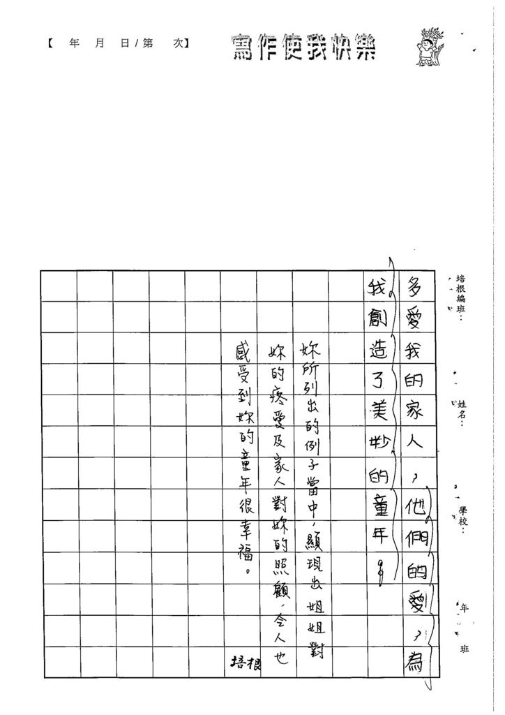 103W5105董睿群 (4)