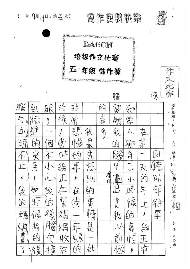 103W5105蔡典伯 (1)