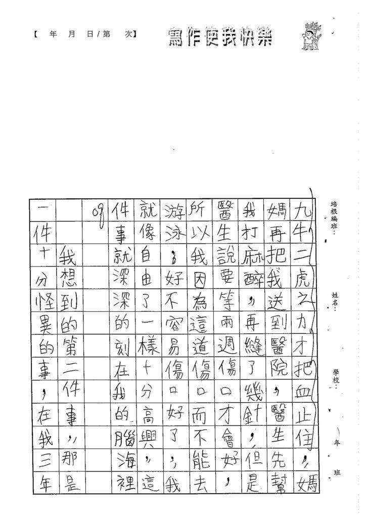 103W5105蔡典伯 (2)