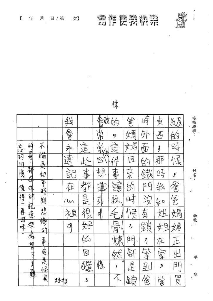 103W5105蔡典伯 (3)