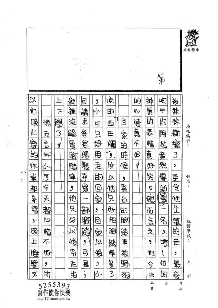 103TMW211王沅芷 (2)