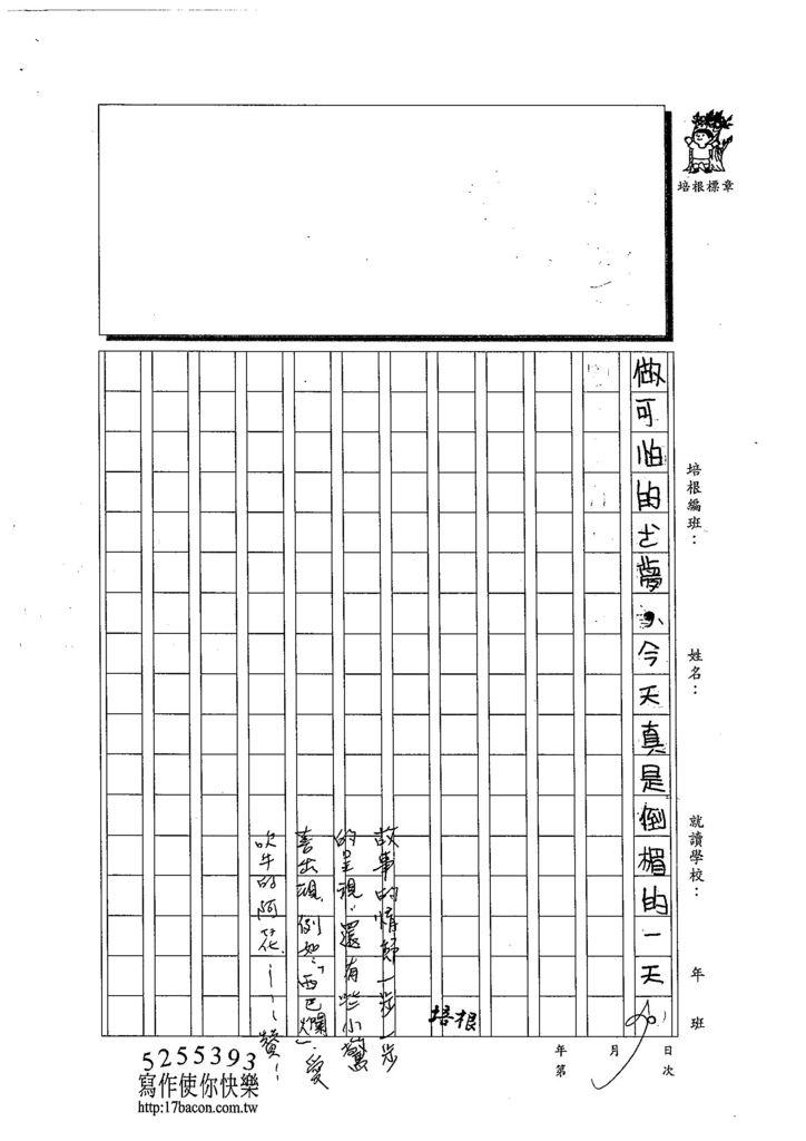 103TMW211王沅芷 (3)