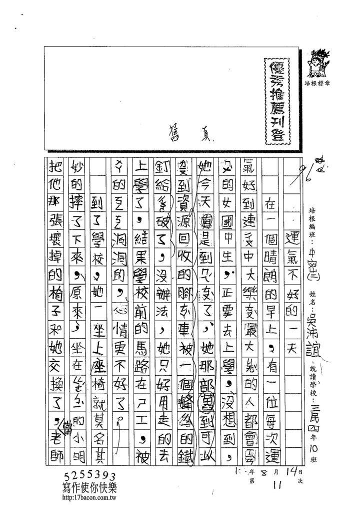 103TMW211吳沛誼 (1)