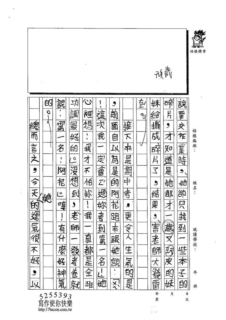 103TMW211吳沛誼 (2)
