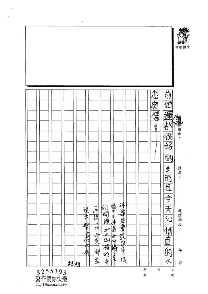 103TMW211吳沛誼 (3)