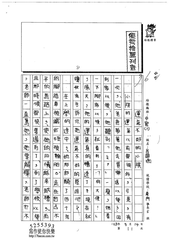 103TMW211呂誼涵 (1)