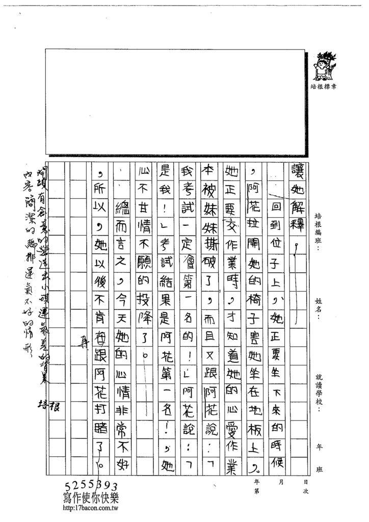 103TMW211呂誼涵 (2)