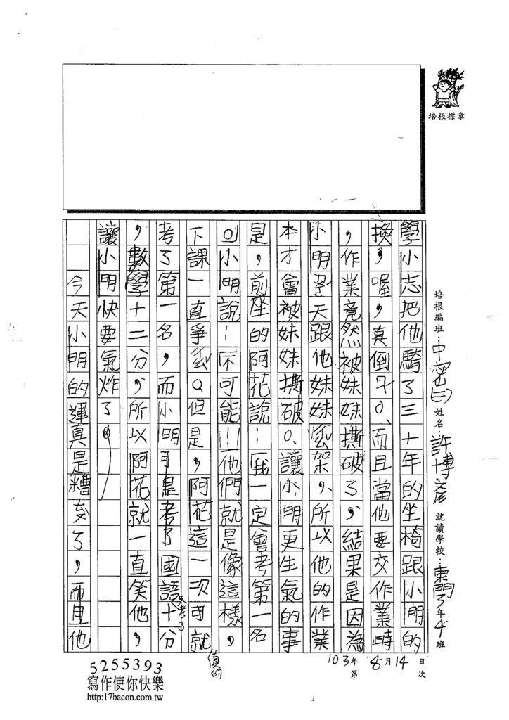 103TMW211許博彥 (2)