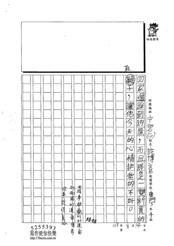 103TMW211許博彥 (3)