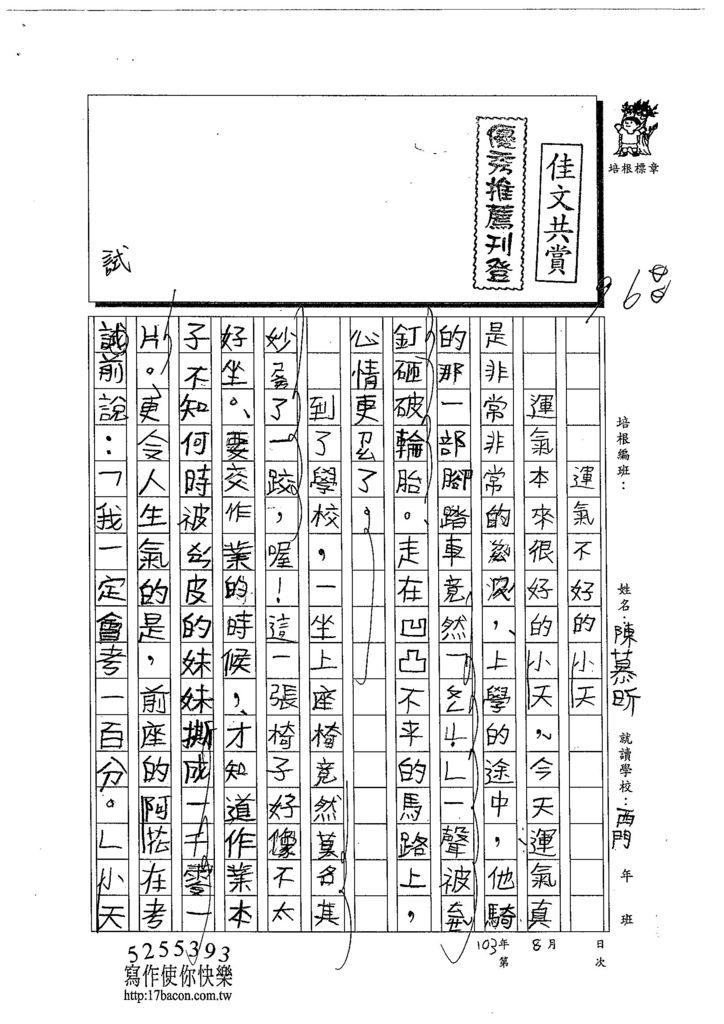103TMW211陳慕昕 (1)