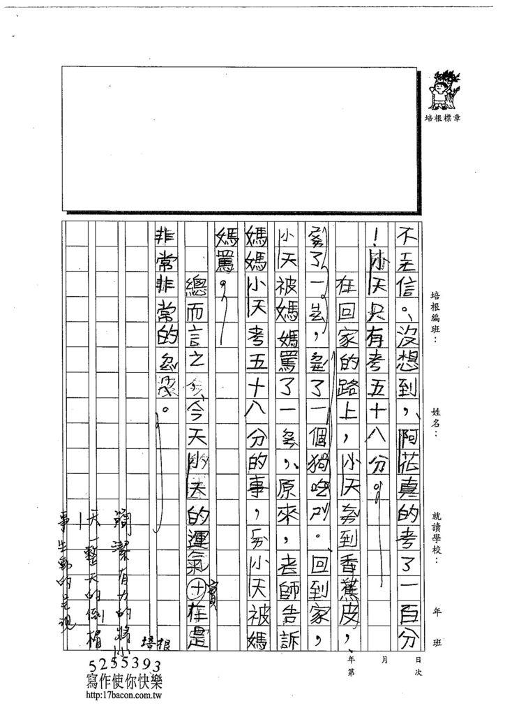 103TMW211陳慕昕 (2)
