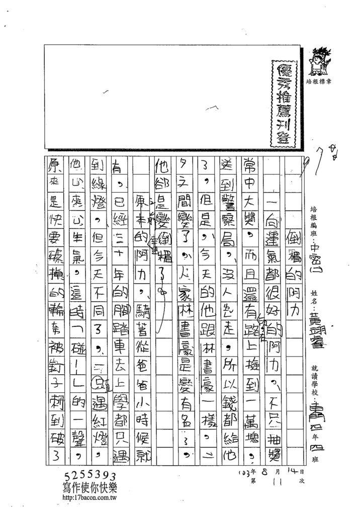 103TMW211黃翊睿 (1)
