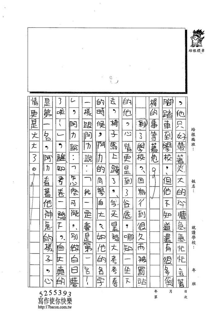 103TMW211黃翊睿 (2)