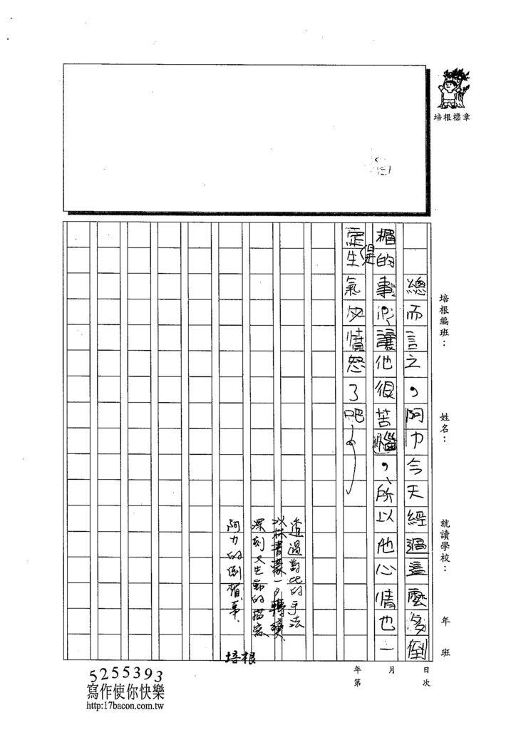 103TMW211黃翊睿 (3)