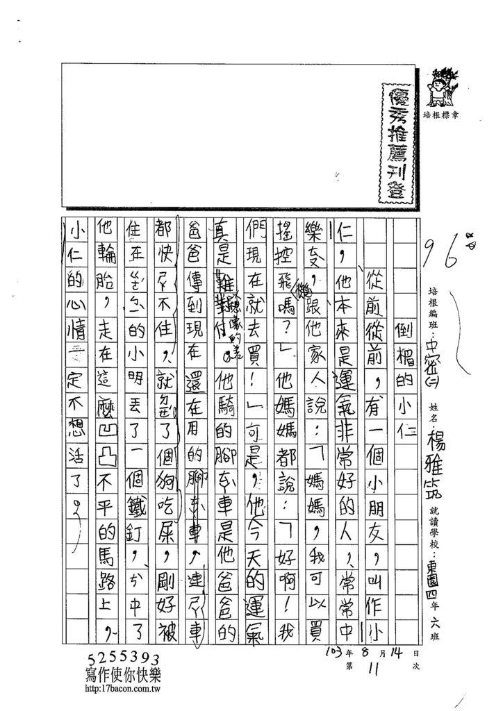 103TMW211楊雅筑 (1)