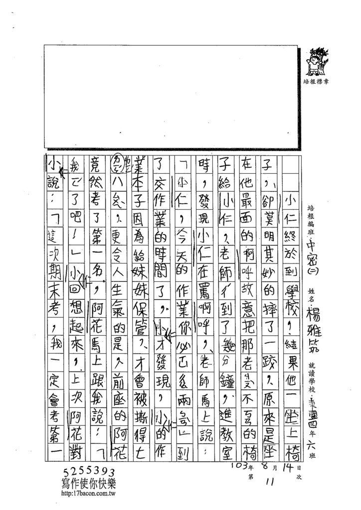 103TMW211楊雅筑 (2)
