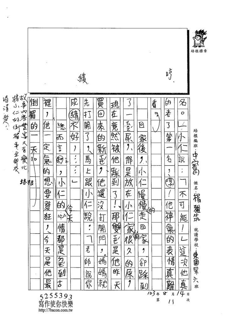 103TMW211楊雅筑 (3)