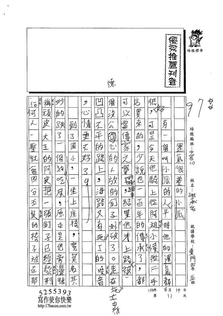 103TMW211謝承佑 (1)