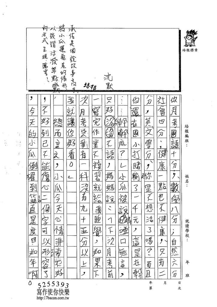 103TMW211謝承佑 (3)