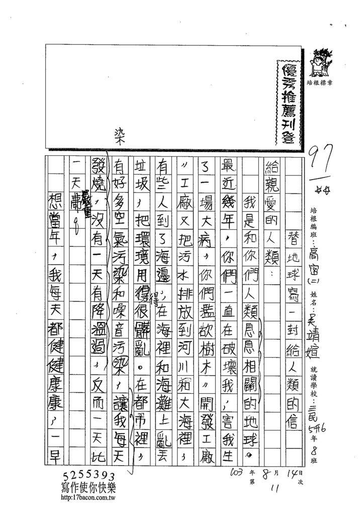 103TSW211吳靖媗 (1)