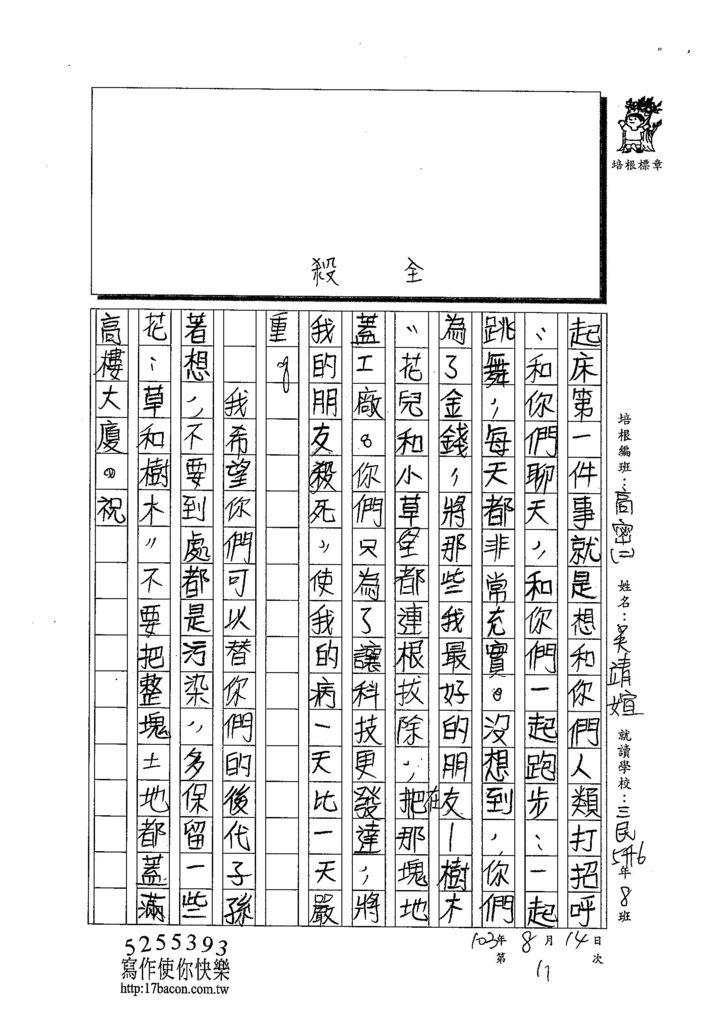 103TSW211吳靖媗 (2)