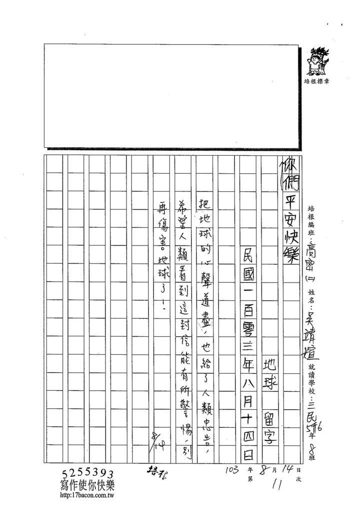 103TSW211吳靖媗 (3)